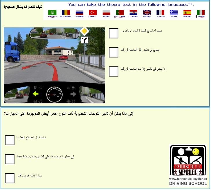 Probe-arabisch-1